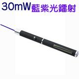 博士佳BSG BPL-30高功率藍紫光單鈕雷射指示筆 - 加送歌林耳機
