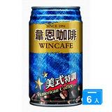 黑松韋恩咖啡-美式特調320ml*6入