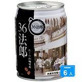 味全36法郎-炭焙藍山咖啡240ml*6入
