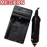 【WELLY】MEGXON K2/K38/K88/K9 相機快速充電器