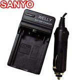 【WELLY】SANYO DB-L20/DB-L20A 相機快速充電器