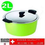 《瑞士Kuhn Rikon》HOTPAN休閒鍋2公升 綠色