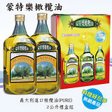 【蒙特樂】義大利進口橄欖油(PURE)2公升x2瓶R-22