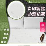 §床邊故事§SEK日本大和防蹣抗菌認證床包保潔墊-雙人5尺