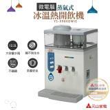 元山牌 微電腦蒸汽式冰溫熱開飲機 YS-9980DWI