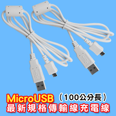 新版 抗干擾濾雜訊磁環~GARMIN-ASUS 系列 MicroUSB 通用規格同步傳輸線(支援USB充電)2條1入