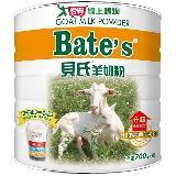 貝氏羊奶粉700g