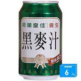 荷蘭皇佳黑麥汁330ml*6罐