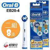▼德國百靈Oral-B-電動牙刷刷頭(4入)EB20-4(2袋經濟組)