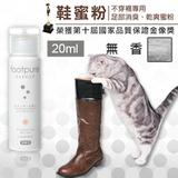 (任選)【Footpure】不穿襪專用足部消臭、乾爽鞋蜜粉10g(經典無香)