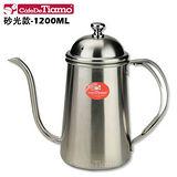 CafeDeTamo 霧面砂光款!! 不鏽鋼咖啡細口壺-1.2L (HA1514-2)