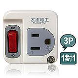真安全-3P一開一插分接式插座