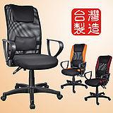 免組裝+頭枕+腰墊+工學座椅升級【BuyJM】高背人體工學辦公椅