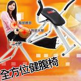 全方位搖擺健腹椅 L26-3