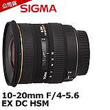 SIGMA 10-20mm F4-5.6 EX DC HSM (恆伸公司貨)