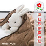【MONTAGUT】夢特嬌.遠紅外線電腦恆溫電熱毯