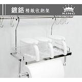 【KING】高級鍍鉻不鏽鋼調味罐紙巾架(附調味罐)