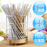 《皇家拿鐵》圓型不鏽鋼筷匙餐具收納籃