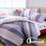 【Jumendi-現代風韻】雙人四件式精梳棉兩用被床包組