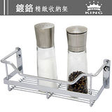 【KING】高級鍍鉻不鏽鋼固定式瓶罐收納架