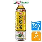 愛之味分解茶-秋薑黃(無糖)590ml*24入(箱)