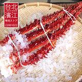 台北濱江-生凍嚴選帝王蟹半身肩(0.6~0.8kg / 副)