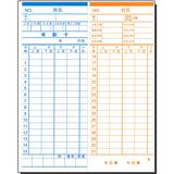 考勤卡 【63x163 四欄 底圓孔】 打卡鐘用卡片紙