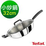 法國特福Tefal 超導不鏽鋼系列32CM小炒鍋