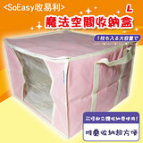 《SoEasy收易利》魔法空間收納盒L