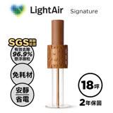 瑞典 LightAir IonFlow 50 PM2.5 免濾網精品空氣清淨機-Signature
