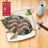 《台北濱江》草蝦(400g/盒)任選