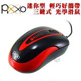 Pixxo 迷你型 炫光美背 三鍵式 輕巧好攜帶 光學滑鼠 MO-E533