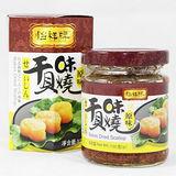 【幸福小胖】香港怡祥牌味燒干貝(原味)3罐