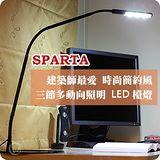 SPARTA 時尚簡約風 三節式多動向照明 建築師最愛 省電高壽命 LED檯燈
