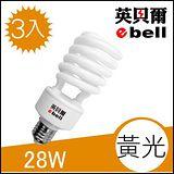 英貝爾 28W 電子式螺旋省電燈泡 黃光-3入