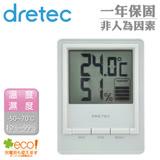 【日本DRETEC】五圖式大畫面溫濕度計-白