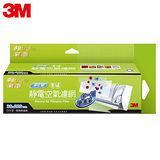 【3M】淨呼吸淨化級捲筒式靜電空氣濾網(XN004242352)