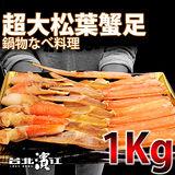 【台北濱江】松葉蟹足大套餐1盒(1Kg/盒)