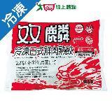 雙麟日式鮮肉熟餃17g*100入(水餃)