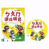 【幼福】ㄅㄆㄇ速成拼音(彩色精裝書+CD)