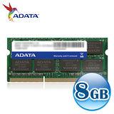 A-DATA威剛 DDR3-1600 8GB 筆記型記憶體