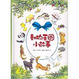 動物王國小故事-小淘氣口袋書(購物車)