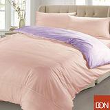 《DON─原色時尚》雙人精梳純棉被套床包組(甜美粉+魅力紫)