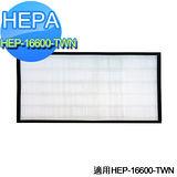 Honeywell HEP-16600-TWN HEPA 濾心(適用16600)