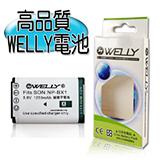 【WELLY】SONY NP-BX1/NPBX1高容量相機鋰電池(1250mAh) 適用DSC-RX100/RX100