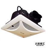 【太星電工】喜馬拉雅豪華型浴室用通風扇(側排) WFS358.