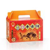 【美雅宜蘭餅】超薄牛舌餅小禮盒X3盒