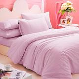 義大利La Belle《前衛素雅》加大四件式被套床包組-紫