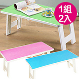 (2入)真心良品-馬卡龍123快速收折疊桌