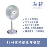 聯統14吋桌上型炭素電暖器LT-899